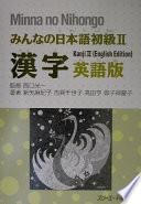 Cover of みんなの日本語初級 II 漢字(英語版)