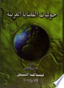 حوليات القضايا العربية
