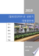 [알토란]2019년 상반기 대법원판례