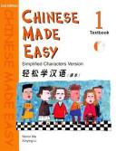 Cover of 轻松学汉语