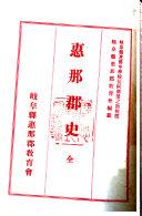 恵那郡史: 全 - Google Books