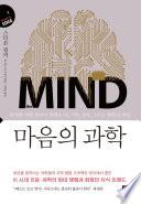 마음의 과학 (지식의 엣지 1)