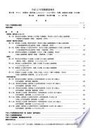 平成 12年国勢調查報告: pt.1 no.2 従業地・通学地による人口 I: 人口の男女・年齢, 就業者の職業(大分類): 都道付県・市町村編 [47 nos