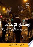 وسائل الإعلام في مواجهة الإرهاب