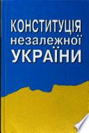 Konstytut︠s︡ii︠a︡ nezalez︠h︡noï Ukraïny