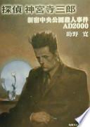 探偵神宮寺三郎新宿中央公園殺人事件AD2000