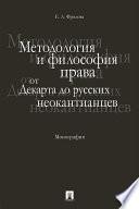 Методология и философия права: от Декарта до русских неокантианцев. Монография