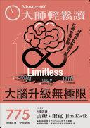 大師輕鬆讀 NO.775-大腦升級無極限 Pdf/ePub eBook