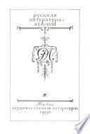 Русская литература - век XVIII