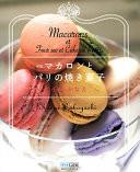 新版マカロンとパリの焼き菓子