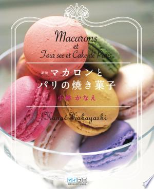 Download 新版マカロンとパリの焼き菓子 Free Books - Dlebooks.net