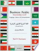 اللغة العربيّة للشؤون التجاريّة, المرحلة المتوسّطة