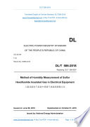 DL/T 506-2018: Translated English of Chinese Standard (DLT506-2018)