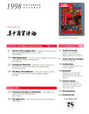 The China Business Review Book