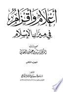 أعلام وأقزام في ميزان الإسلام - ج 2