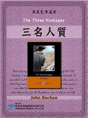 The Three Hostages (三名人質) Pdf/ePub eBook