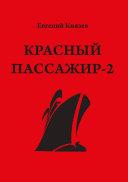 Красный пассажир-2. Черный пассажир ‒ ритуальная чаша. Paint it black