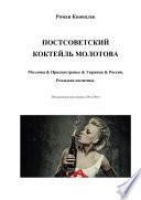 Постсоветский коктейль Молотова