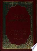موسوعة أعلام الفكر العربي