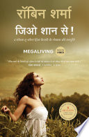Megaliving: 30 Days to a Perfect Life (Hindi)