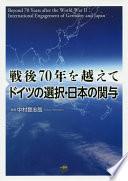 戦後70年を越えてドイツの選択・日本の関与