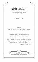 Autobiography of a Yogi - Gujarati ebook