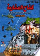 كفاح المغاربة في سبيل الاستقلال والديمقراطية، 1953-1973