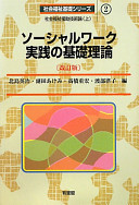 CiNii 図書 - ソーシャルワーク実践の基礎理論