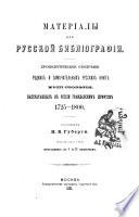 Materialy dli︠a︡ russkoĭ bibliografii: ch.1-2. Pribavlenie k 1 i 2 vypuskam
