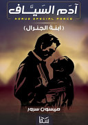 أدم السياف [Pdf/ePub] eBook