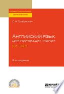 Английский язык для изучающих туризм (B1-B2) 2-е изд., пер. и доп. Учебное пособие для СПО