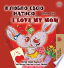 I Love My Mom (Ukrainian English Bilingual Book for Kids)
