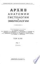 Archives russes d'anatomie, d'histologie et d'embryologie