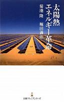 太陽熱エネルギー革命 (日経プレミアシリーズ)