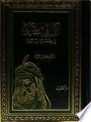 أبو الطيب المتنبي في مصر والعراقين