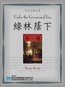 Under the Greenwood Tree (綠林蔭下) [Pdf/ePub] eBook