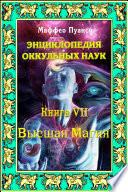 Энциклопедия оккультных наук. Книга VII. Высшая магия.