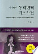 이진영의 통역번역 기초사전(개정증보판)