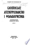 Слов'янське літературознавство і фольклористика