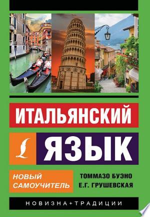 Download Итальянский язык. Новый самоучитель Free Books - Dlebooks.net