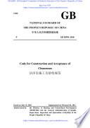 GB 50591 2010 English Translation of Chinese Standard