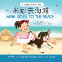 Mina Goes to the Beach   Written in Simplified Chinese  Pinyin  and English