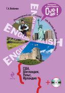 Разговорный английский. США. Шотландия. Уэльс. Ирландия (+MP3)