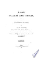 English and Chinese Dictionary, with the Punti and Mandarin Pronunciation