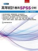 Pdf 高等統計:應用SPSS分析 Telecharger