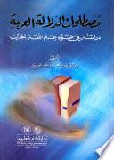 مصطلحات الدلالة العربية - دراسة في ضوء علم اللغة الحديث