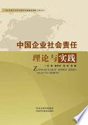 中国企业社会责任理论与实践