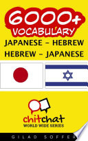 6000+ Japanese - Hebrew Hebrew - Japanese Vocabulary