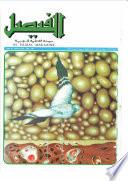مجلة الفيصل