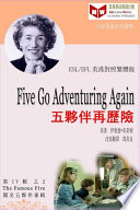 Five Go Adventuring Again 五夥伴再歷險 (ESL/EFL 英漢對照繁體版)